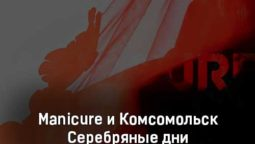 manicure-i-komsomolsk-serebryanye-dni-tekst-i-klip-pesni