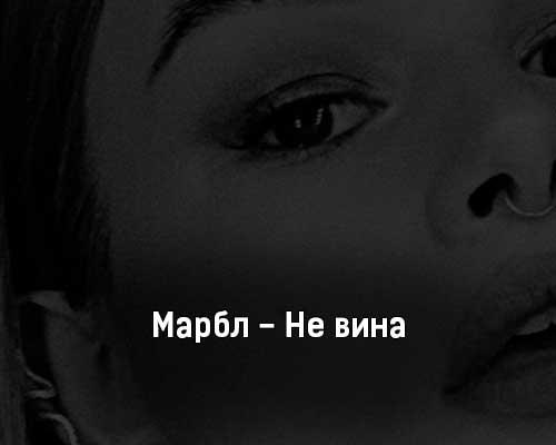 marbl-ne-vina-tekst-i-klip-pesni