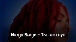 margo-sarge-ty-tak-glup-tekst-i-klip-pesni