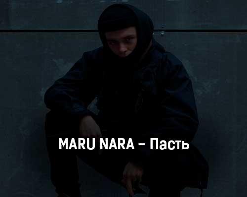 maru-nara-past-tekst-i-klip-pesni