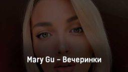 mary-gu-vecherinki-tekst-i-klip-pesni