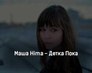 masha-hima-detka-poka-tekst-i-klip-pesni