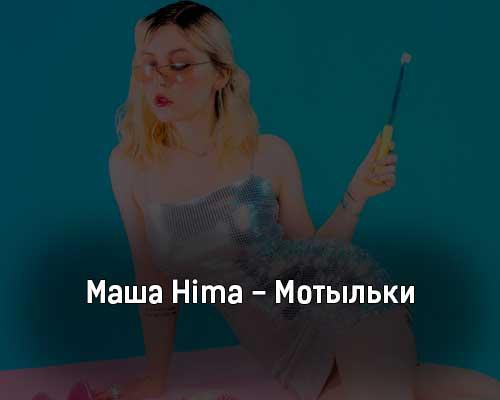masha-hima-motylki-tekst-i-klip-pesni