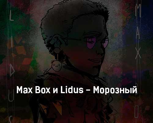 max-box-i-lidus-moroznyj-tekst-i-klip-pesni
