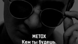 metox-kem-ty-budesh-kogda-vyrastesh-tekst-i-klip-pesni