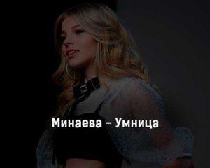 minaeva-umnica-tekst-i-klip-pesni