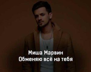misha-marvin-obmenyayu-vsyo-na-tebya-tekst-i-klip-pesni