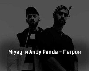 miyagi-i-andy-panda-patron-tekst-i-klip-pesni