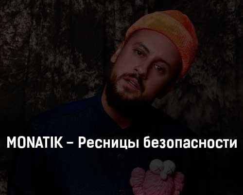 monatik-resnicy-bezopasnosti-tekst-i-klip-pesni