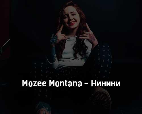 mozee-montana-ninini-tekst-i-klip-pesni
