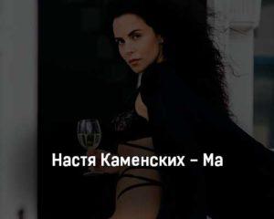 nastya-kamenskih-ma-tekst-i-klip-pesni