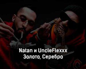 natan-i-uncleflexxx-zoloto-serebro-tekst-i-klip-pesni