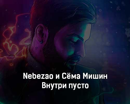nebezao-i-syoma-mishin-vnutri-pusto-tekst-i-klip-pesni