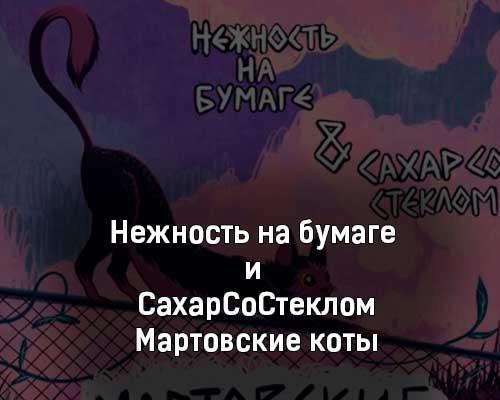 nezhnost-na-bumage-i-saharsosteklom-martovskie-koty-tekst-i-klip-pesni