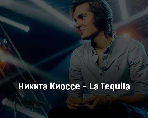 nikita-kiosse-la-tequila-tekst-i-klip-pesni