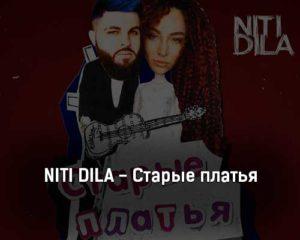 niti-dila-starye-platya-tekst-i-klip-pesni