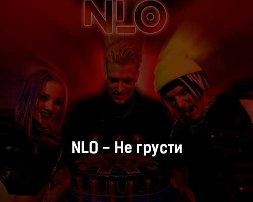 nlo-ne-grusti-tekst-i-klip-pesni