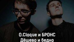 o-cloque-i-brons-dyoshevo-i-bedno-tekst-i-klip-pesni