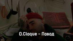 o-cloque-povod-tekst-i-klip-pesni