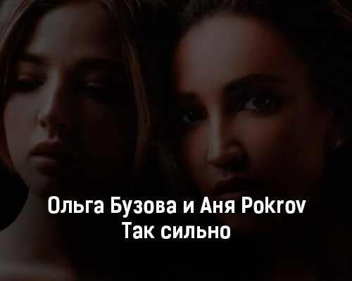 olga-buzova-i-anya-pokrov-tak-silno-tekst-i-klip-pesni