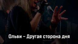 olvi-drugaya-storona-dnya-tekst-i-klip-pesni