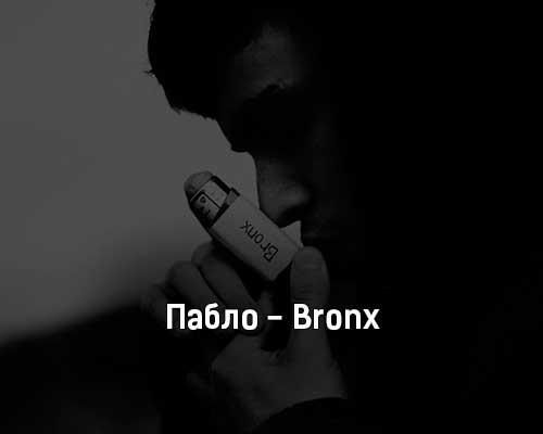pablo-bronx-tekst-i-klip-pesni
