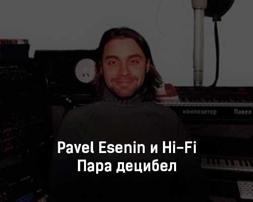 pavel-esenin-i-hi-fi-para-decibel-tekst-i-klip-pesni