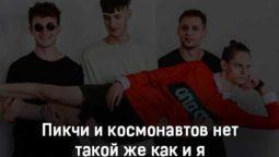 pikchi-i-kosmonavtov-net-takoj-zhe-kak-i-ya-tekst-i-klip-pesni