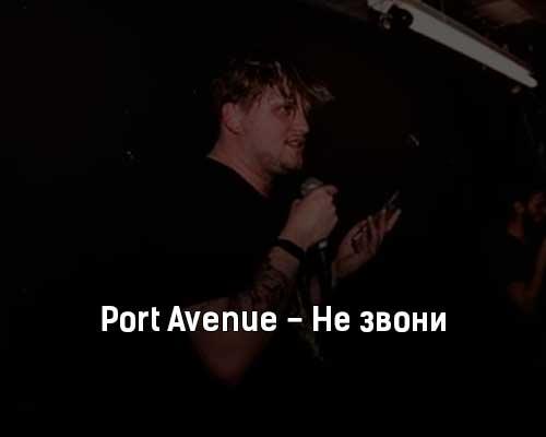 port-avenue-ne-zvoni-tekst-i-klip-pesni