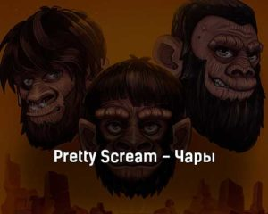 pretty-scream-chary-tekst-i-klip-pesni