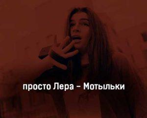 prosto-lera-motylki-tekst-i-klip-pesni