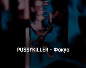 pussykiller-fokus-tekst-i-klip-pesni