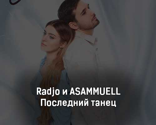 radjo-i-asammuell-poslednij-tanec-tekst-i-klip-pesni