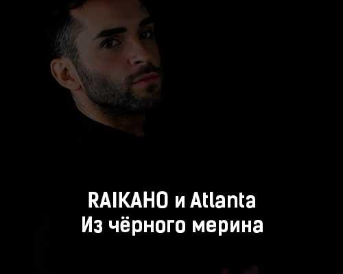 raikaho-i-atlanta-iz-chyornogo-merina-tekst-i-klip-pesni
