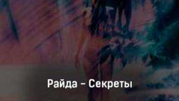 rajda-sekrety-tekst-i-klip-pesni