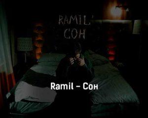 ramil-son-tekst-i-klip-pesni
