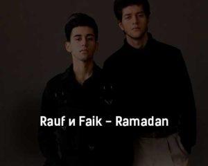 rauf-i-faik-ramadan-tekst-i-klip-pesni