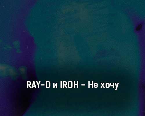 ray-d-i-iroh-ne-hochu-tekst-i-klip-pesni
