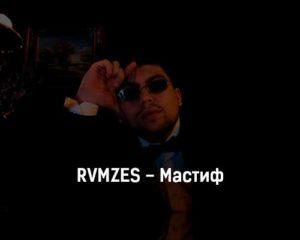rvmzes-mastif-tekst-i-klip-pesni