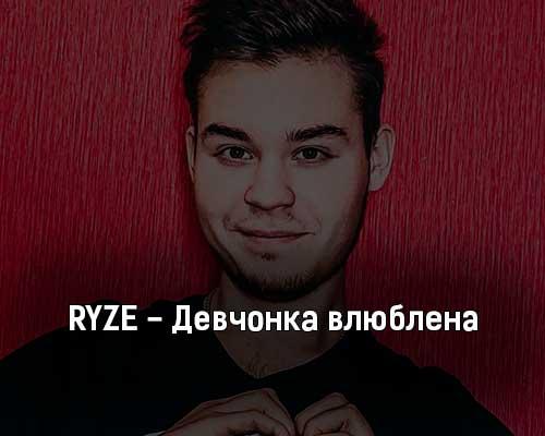 ryze-devchonka-vlyublena-tekst-i-klip-pesni
