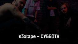 s3xtape-subbota-tekst-i-klip-pesni
