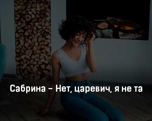 sabrina-net-carevich-ya-ne-ta-tekst-i-klip-pesni