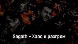 sagath-haos-i-razgrom-tekst-i-klip-pesni