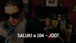 saluki-i-104-joot-tekst-i-klip-pesni