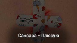 sansara-plyusuyu-tekst-i-klip-pesni