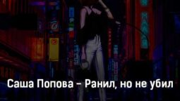 sasha-popova-ranil-no-ne-ubil-tekst-i-klip-pesni