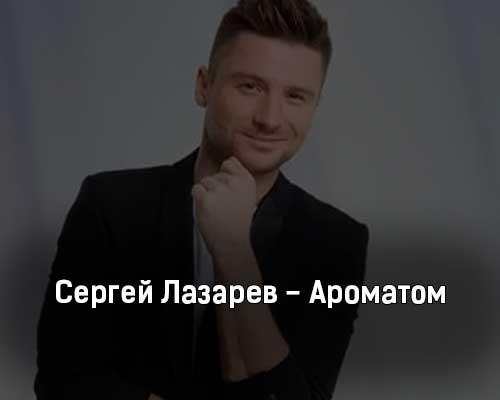 sergej-lazarev-aromatom-tekst-i-klip-pesni