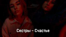 sestry-schaste-tekst-i-klip-pesni