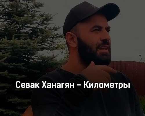 sevak-hanagyan-kilometry-tekst-i-klip-pesni