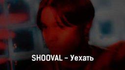 shooval-uekhat-tekst-i-klip-pesni